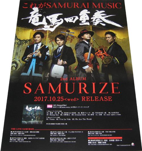 ●竜馬四重奏 『SAMURIZE』 CD告知ポスター 非売品●未使用