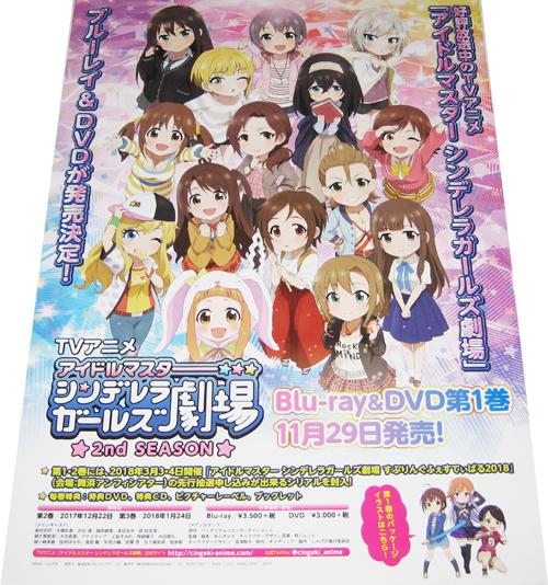 アイドルマスター シンデレラガールズ劇場 2nd SEASON DVD BD告知ポスター 非売品●未使用_画像1