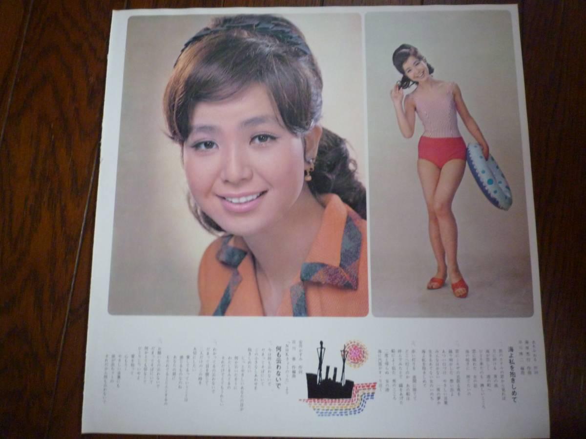 切り取りポスター ☆ 園 まり  ショートパンツ  31cm×31cm