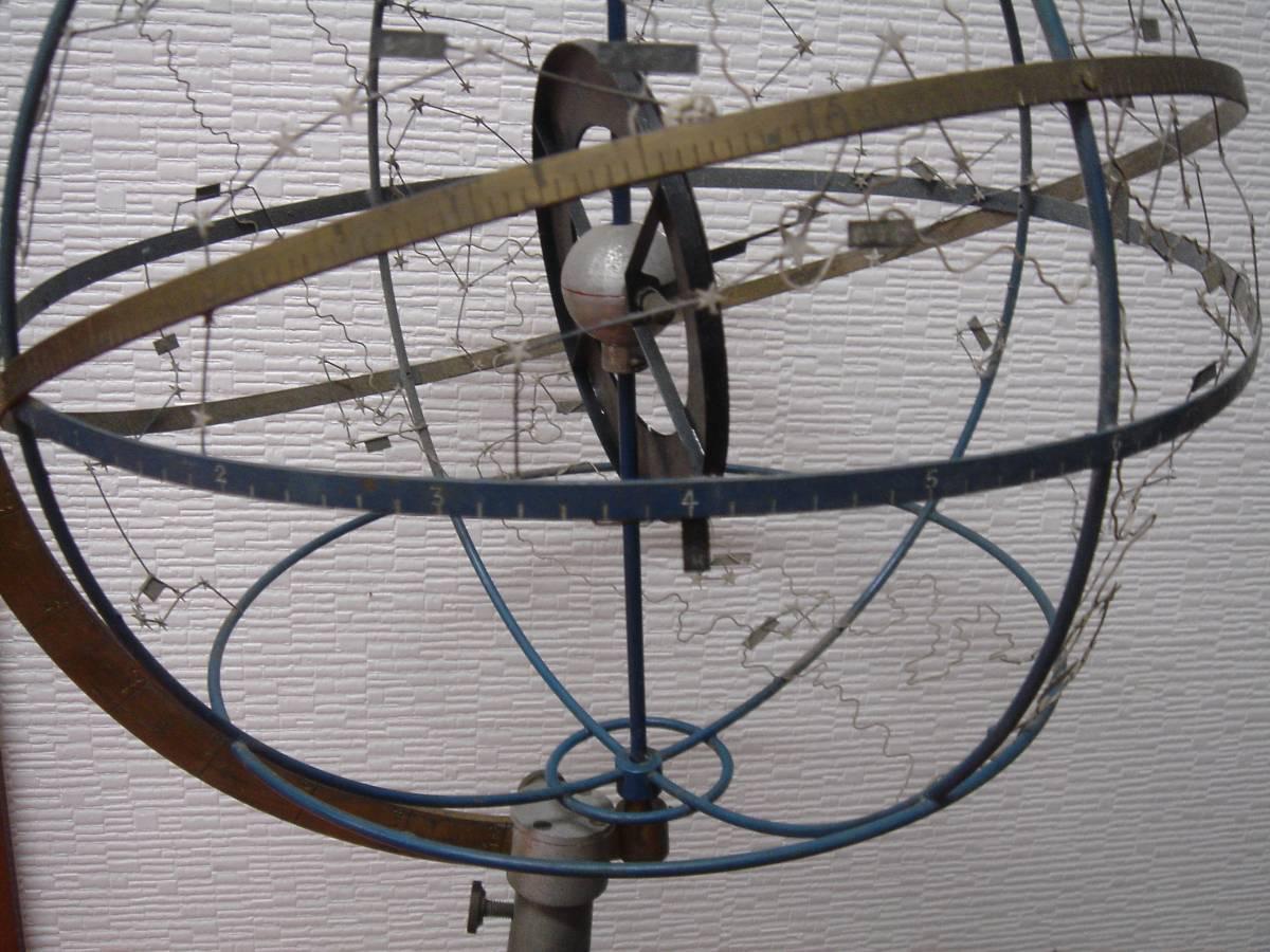 上野科学社 天体運行原理説明器 プラネタリウム 天球儀 星座 宇宙 アンティーク 天体運行説明器 高さ約54cm_画像6