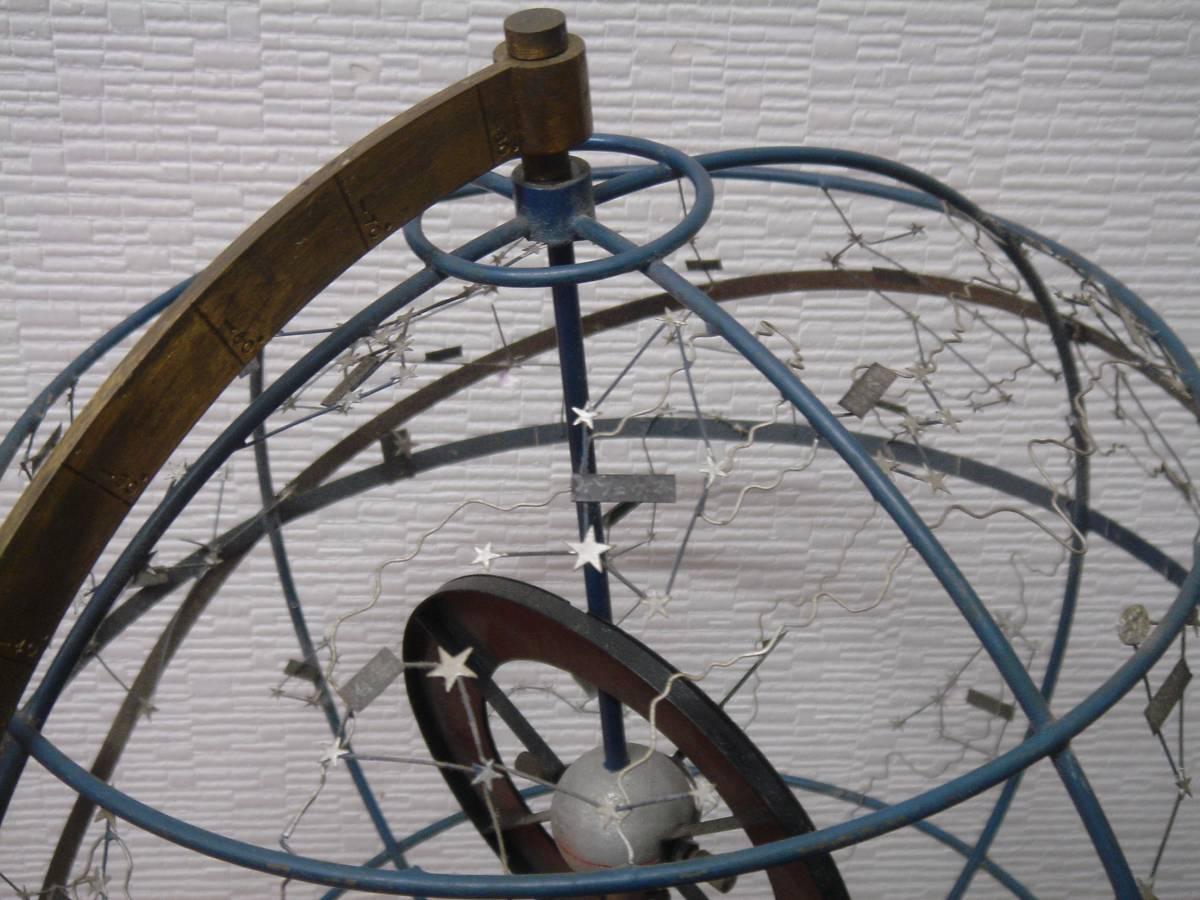 上野科学社 天体運行原理説明器 プラネタリウム 天球儀 星座 宇宙 アンティーク 天体運行説明器 高さ約54cm_画像5