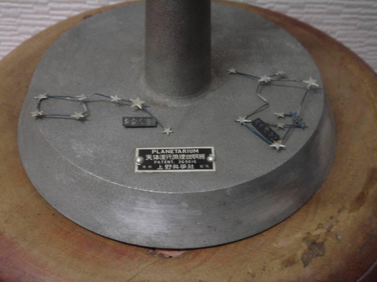 上野科学社 天体運行原理説明器 プラネタリウム 天球儀 星座 宇宙 アンティーク 天体運行説明器 高さ約54cm_画像9