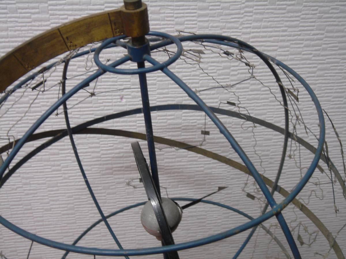上野科学社 天体運行原理説明器 プラネタリウム 天球儀 星座 宇宙 アンティーク 天体運行説明器 高さ約54cm_画像8