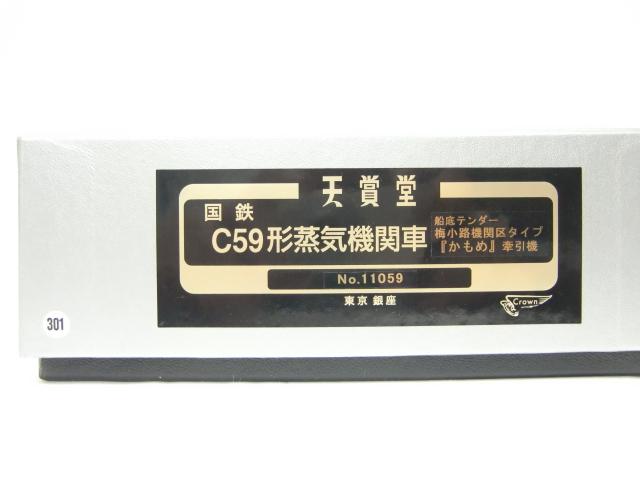 鉄道模型 ③ 天賞堂 HOゲージ C59 蒸気機関車 No.11059 新品・未走行_画像4