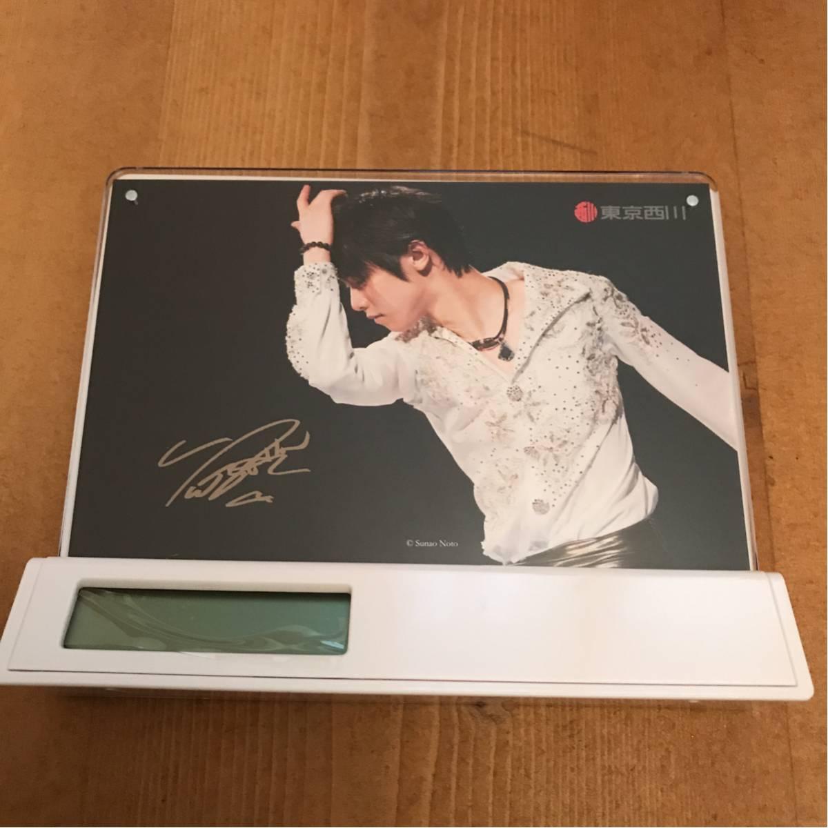 送料込み 新品 羽生結弦 東京西川 フォトフレーム クロック 写真とポスター展 メモリアルブック