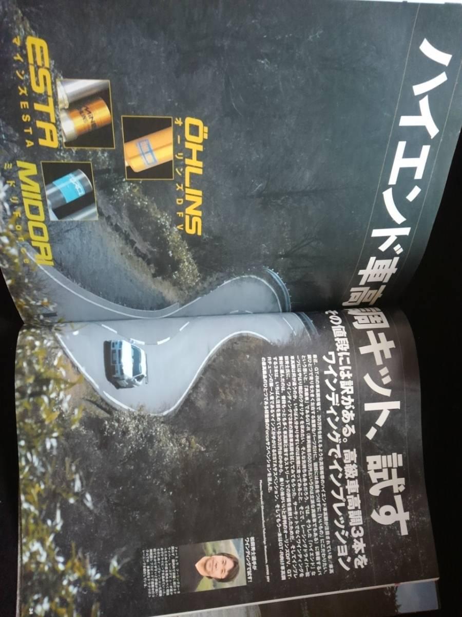日産 スカイラインGT-R チューニング&ドレスアップ徹底ガイド デモカー エンジン ハンドリング インテリアパーツカタログ 32 33 34_画像3