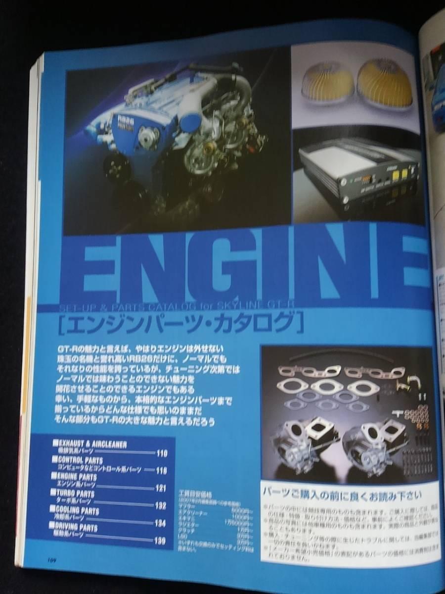 日産 スカイラインGT-R チューニング&ドレスアップ徹底ガイド デモカー エンジン ハンドリング インテリアパーツカタログ 32 33 34_画像6