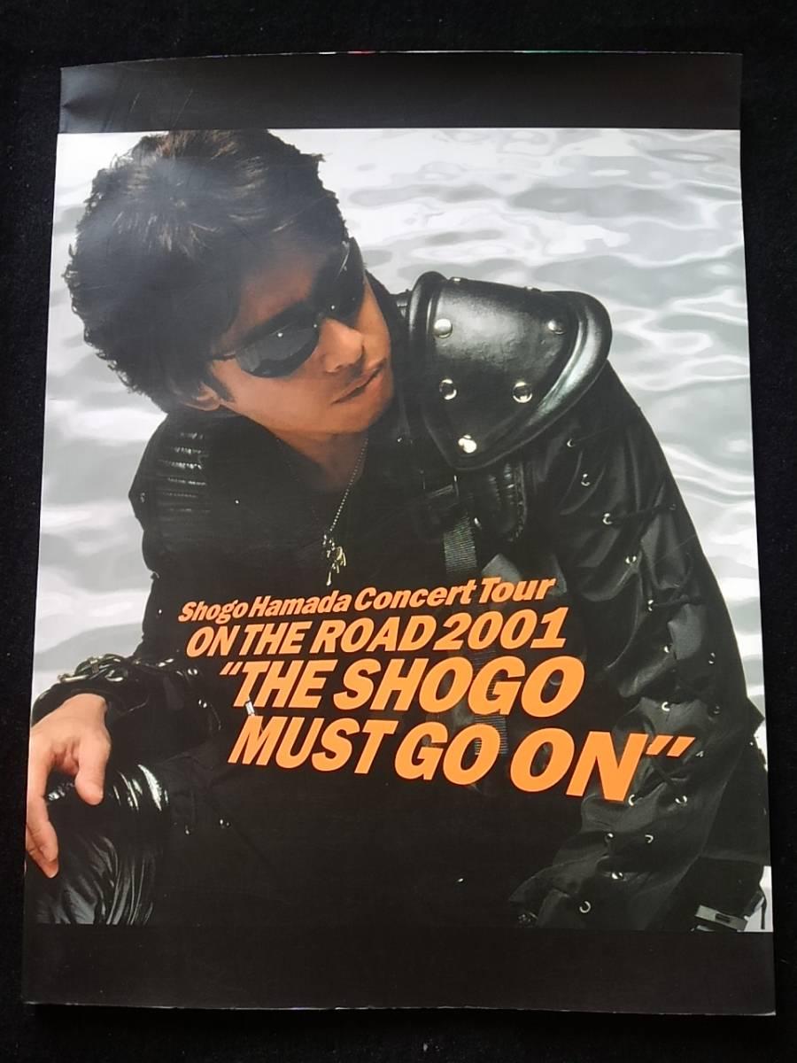 浜田省吾 ON THE ROAD 2001 CONCERT TOUR THE SHOGO MUST GO ON コンサートツアーパンフレット ライブ インタビュー オフショット即決