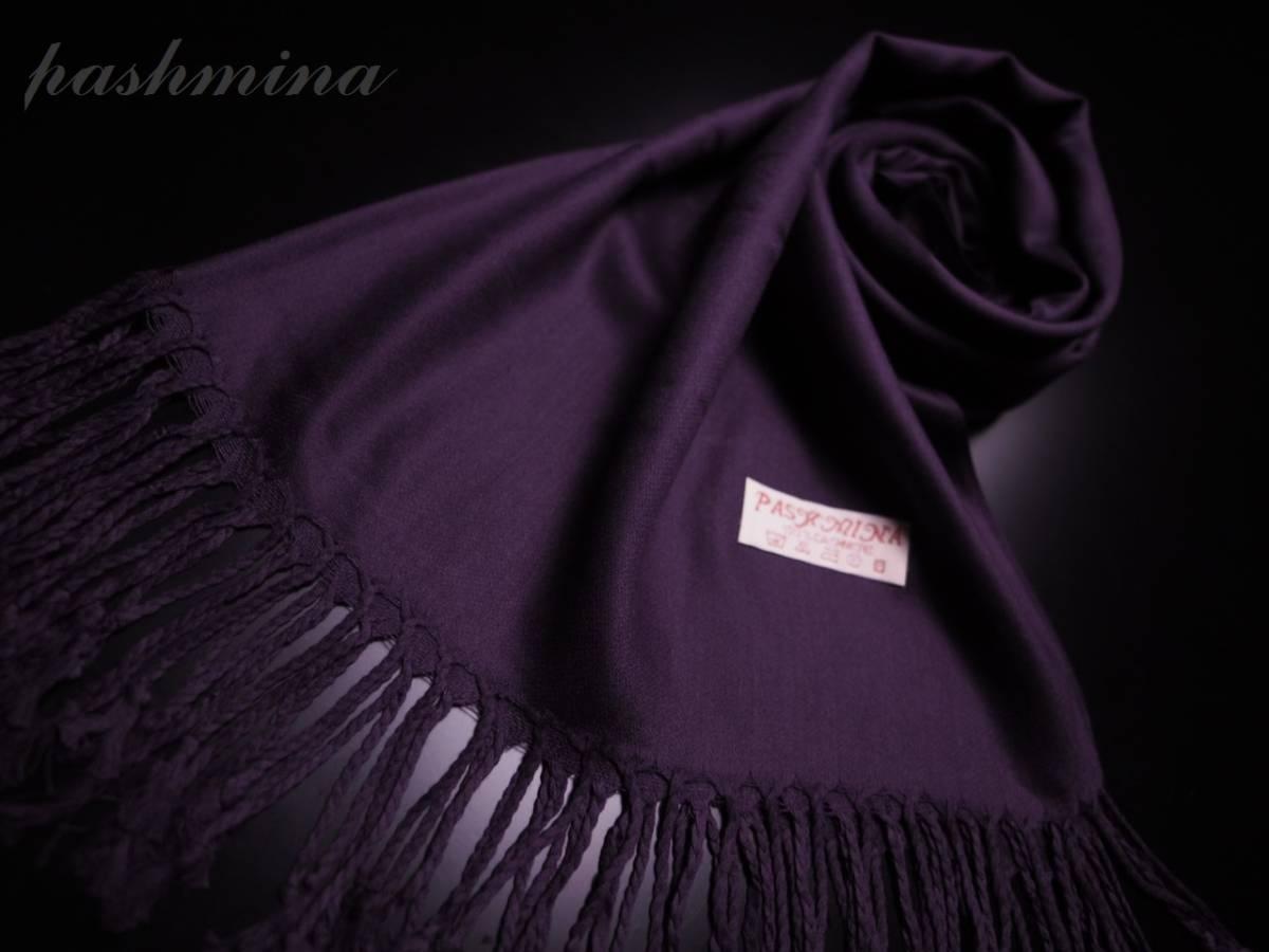 極上 パシュミナ カシミア ストール お洒落 pashmina cashmere 上質 high quality 無地 ダークパープル 紫