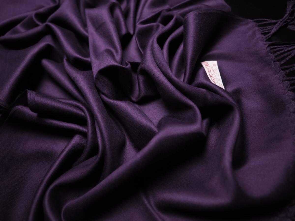 極上 パシュミナ カシミア ストール お洒落 pashmina cashmere 上質 high quality 無地 ダークパープル 紫_画像2