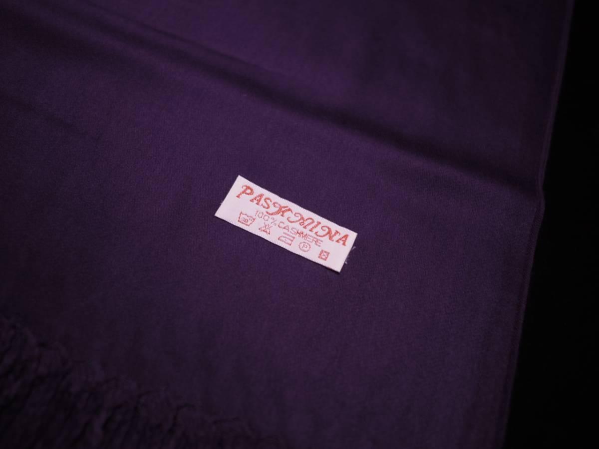 極上 パシュミナ カシミア ストール お洒落 pashmina cashmere 上質 high quality 無地 ダークパープル 紫_画像3
