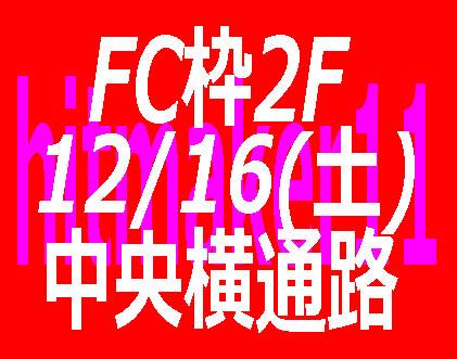 関西ジャニーズJr.★X'MAS SHOW2017★大阪松竹座★12/16(土)夜4枚