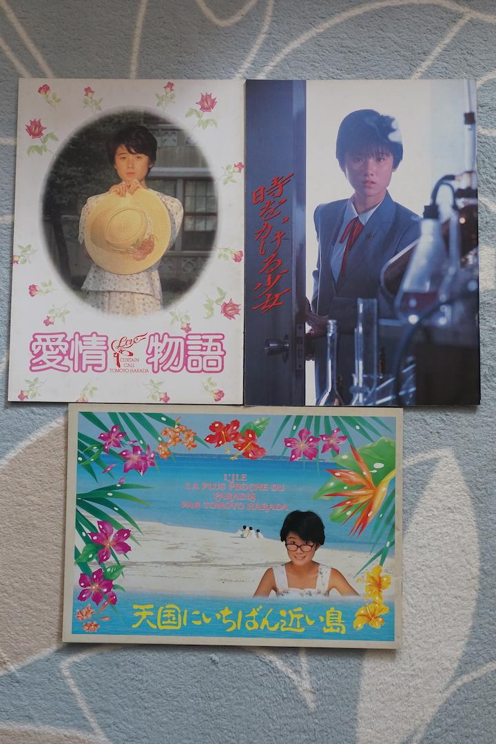 原田知世 映画パンフレット 3冊セット 年代物