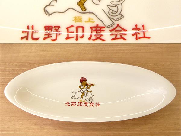 ビートたけし 北野印度会社 陶器 プレート 皿