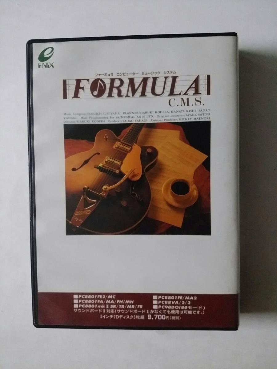 PC-8801 ☆ FORMULA C.M.S. ☆ フォーミュラ コンピューター ミュージック システム(箱・説付き) ☆ すぎやまこういち 監修 ♪_画像2