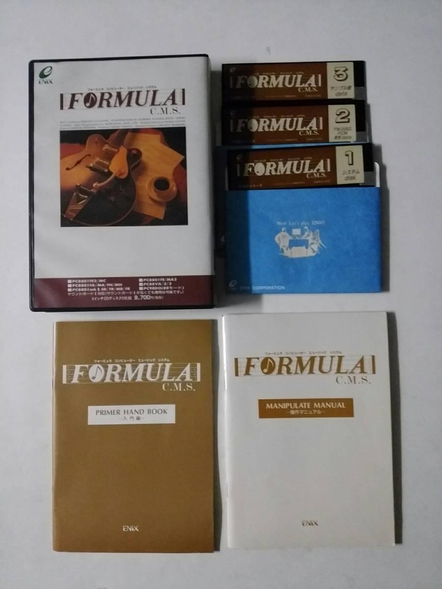 PC-8801 ☆ FORMULA C.M.S. ☆ フォーミュラ コンピューター ミュージック システム(箱・説付き) ☆ すぎやまこういち 監修 ♪