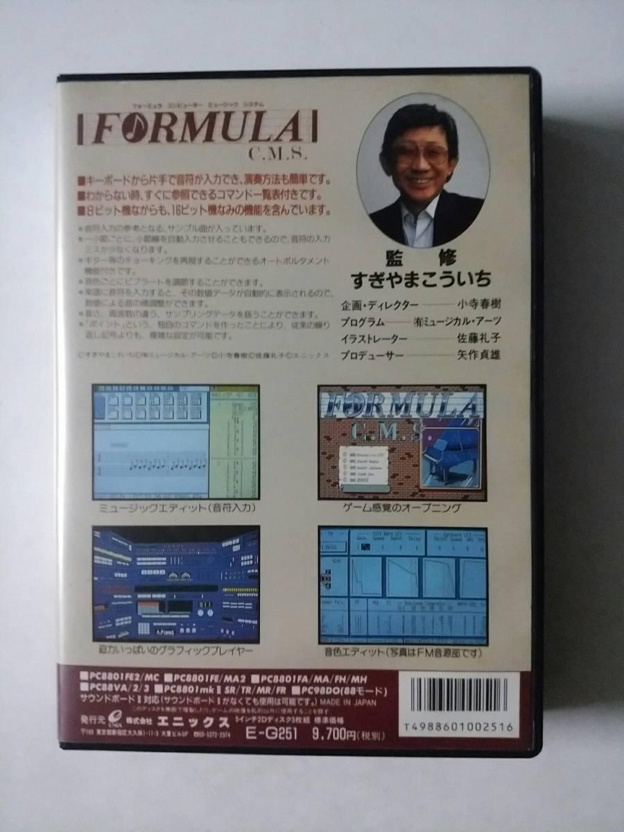 PC-8801 ☆ FORMULA C.M.S. ☆ フォーミュラ コンピューター ミュージック システム(箱・説付き) ☆ すぎやまこういち 監修 ♪_画像3