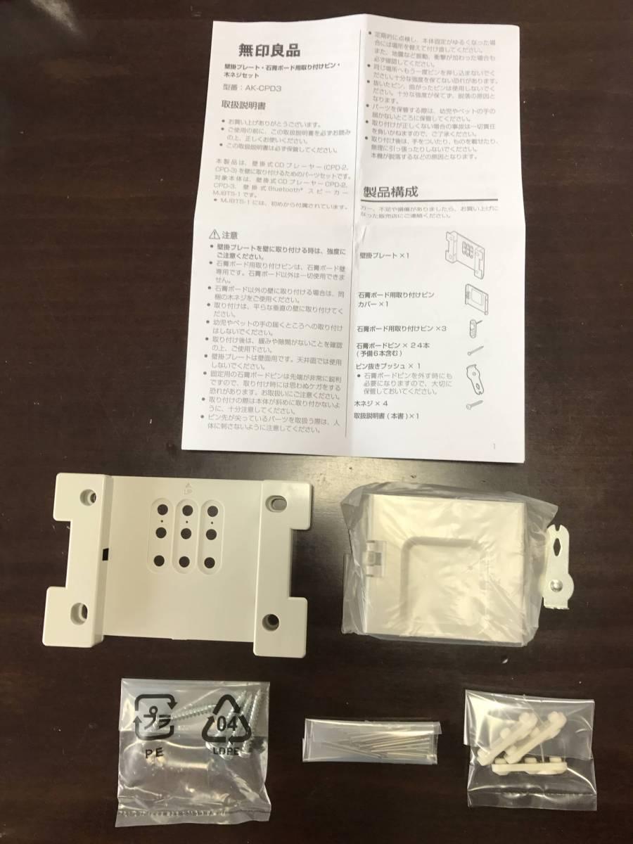shopi*さま専用 無印良品 Bluetooth スピーカー MJBTS-1