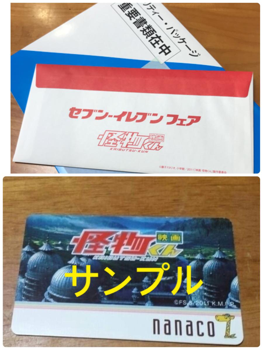 嵐 大野智さん主演 映画 怪物くん nanacoカード 非売品