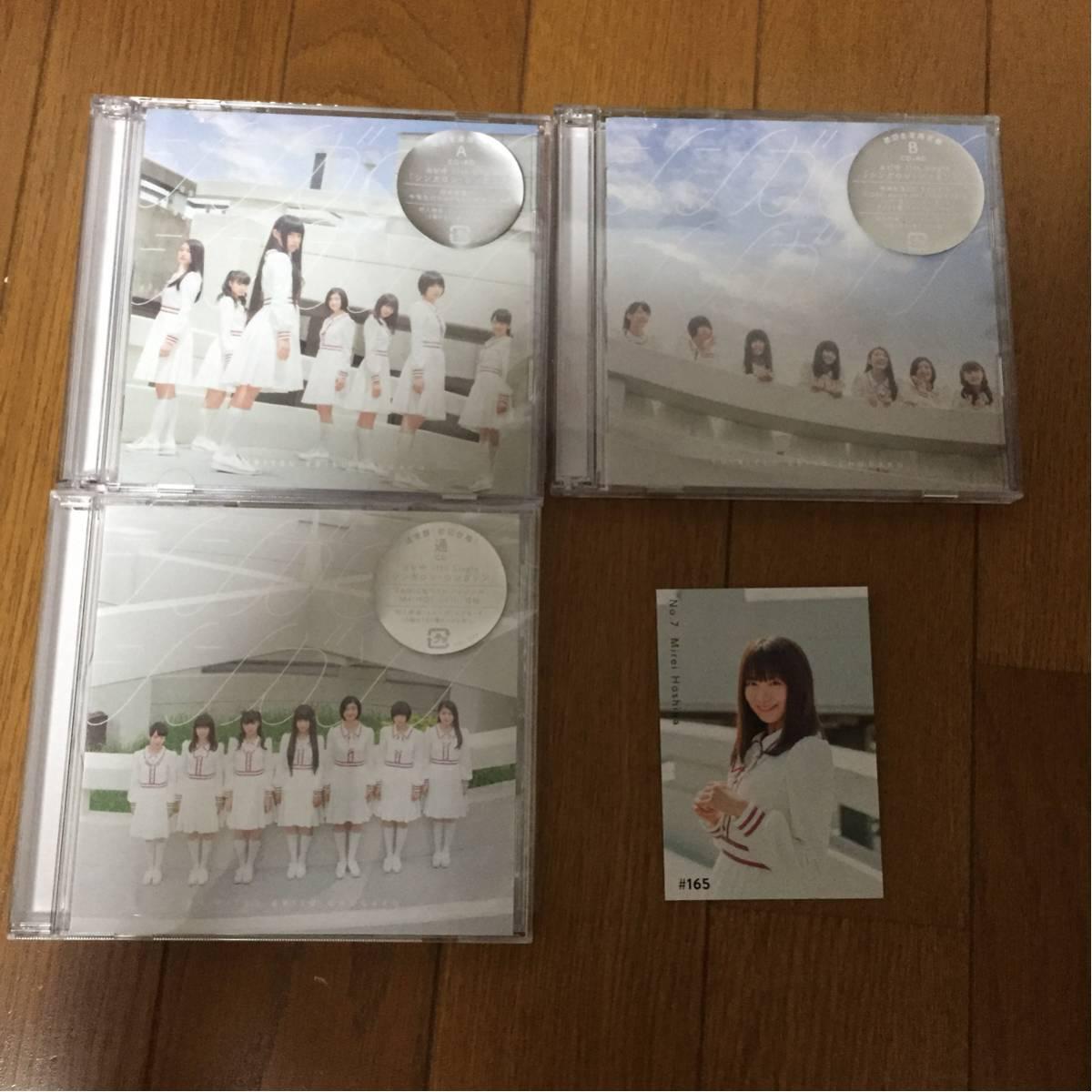 私立恵比寿中学 シンガロン・シンガソン トレカ 星名美怜 CD3枚セット 開封済み未視聴 ライブグッズの画像