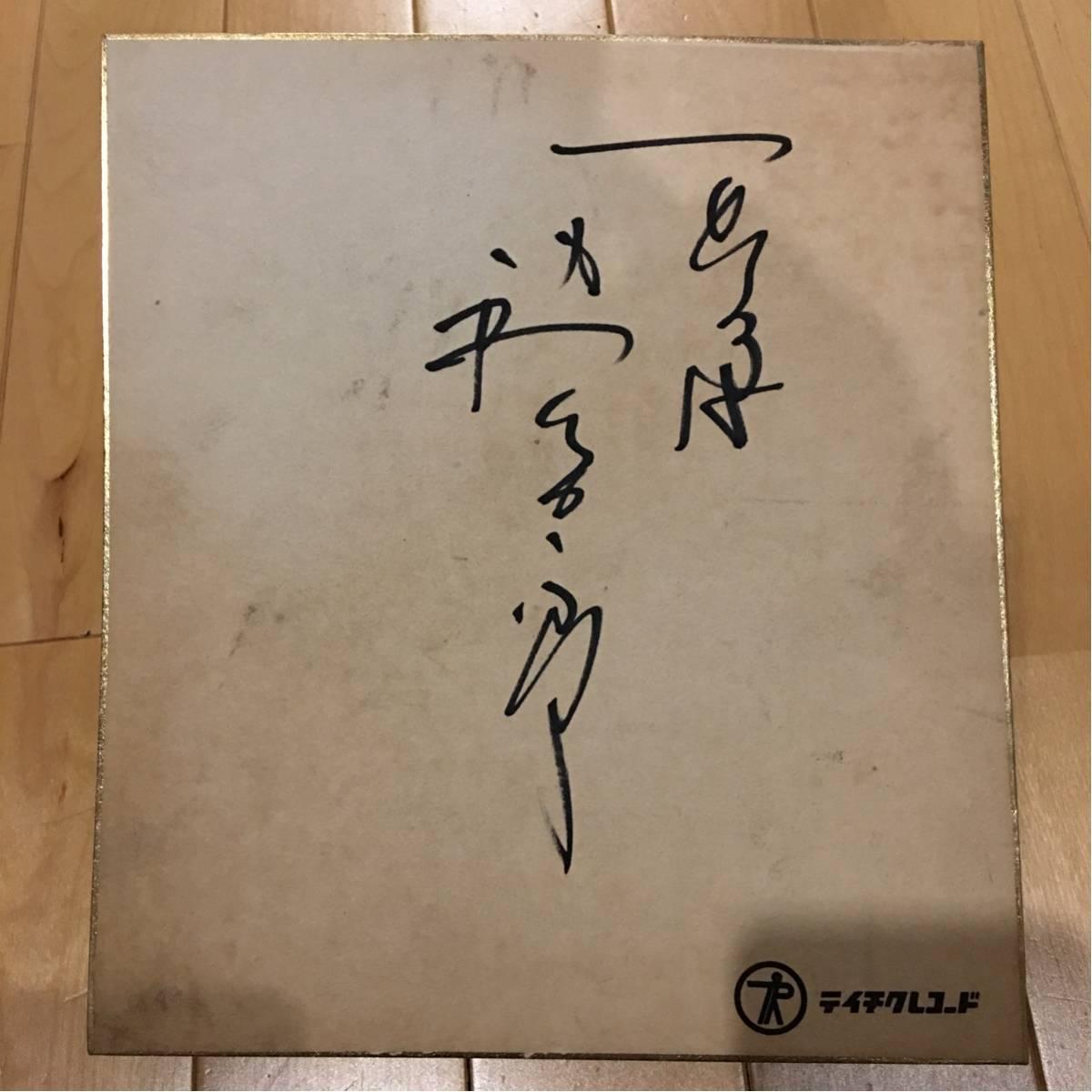 ◆レア◆ 石原裕次郎 サイン色紙 ① 昭和 レトロ