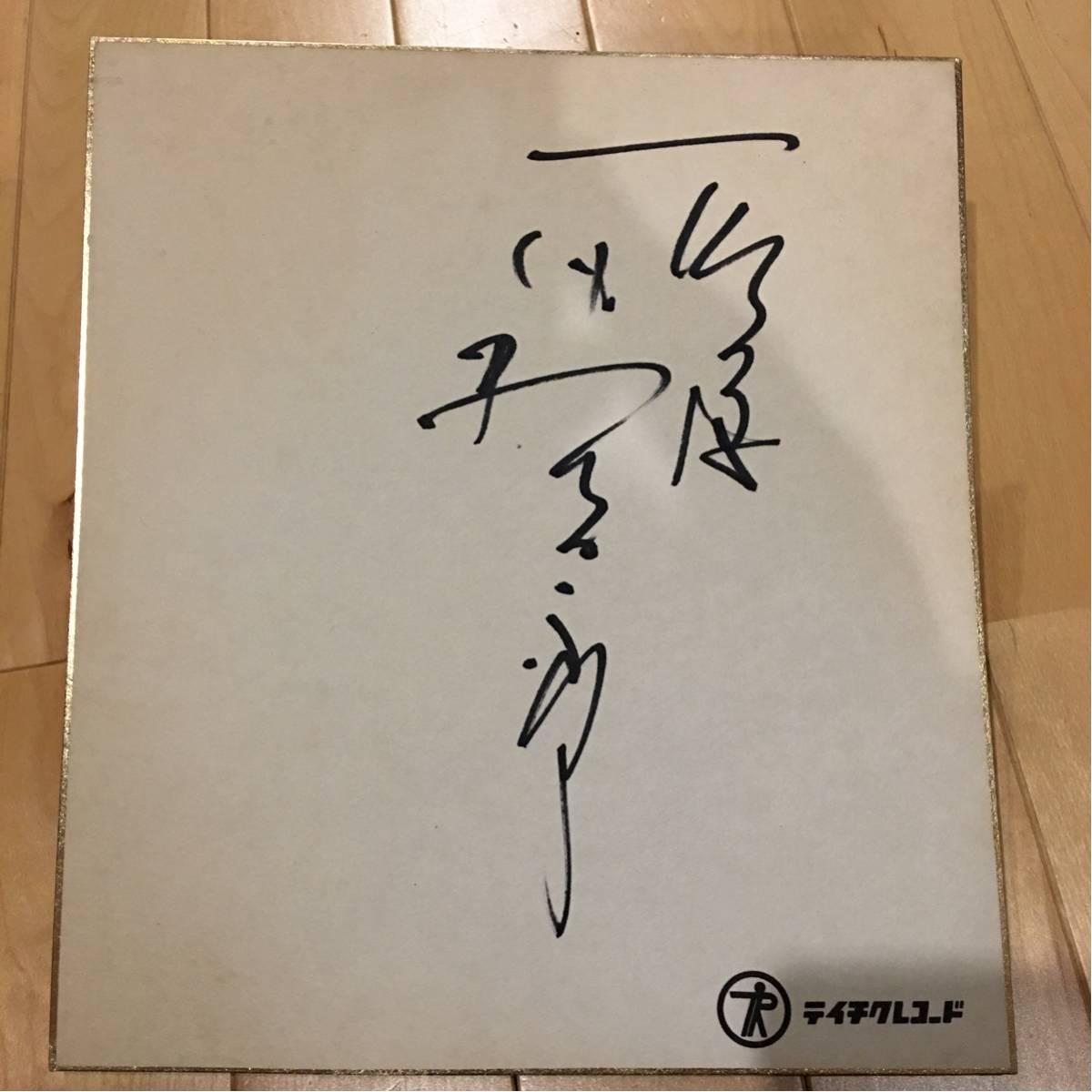 ◆レア◆ 石原裕次郎 サイン色紙 ② 昭和 レトロ