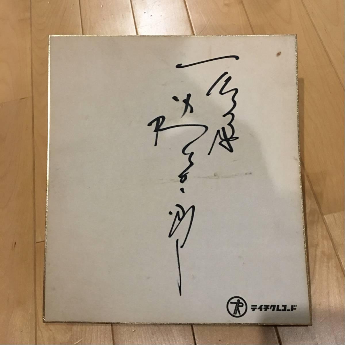 ◆レア◆ 石原裕次郎 サイン色紙 ③ 昭和 レトロ
