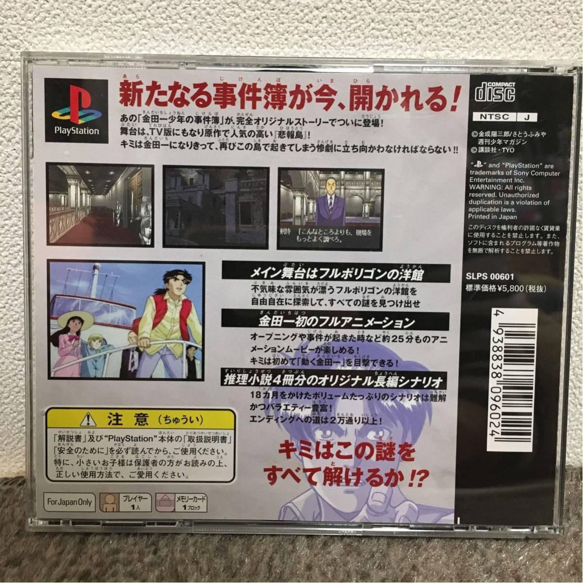 金田一少年の事件簿~悲報島 新たなる惨劇~★PSソフト 推理