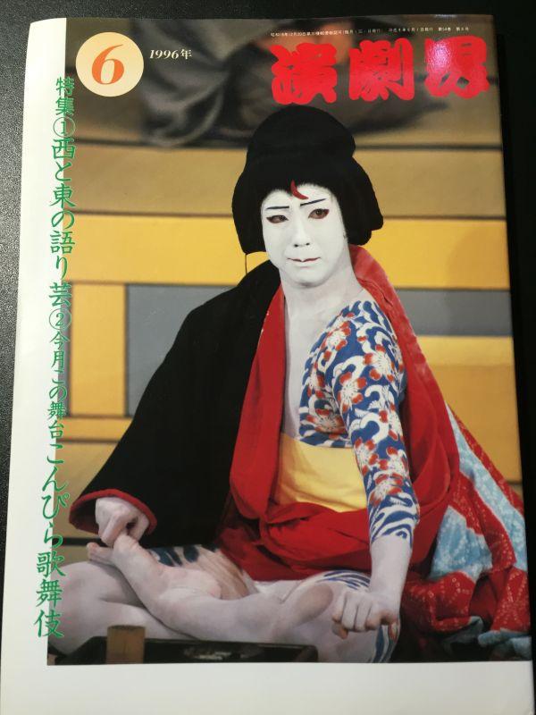 【即決】演劇界 1996/6 西と東の語り芸 尾上菊之助