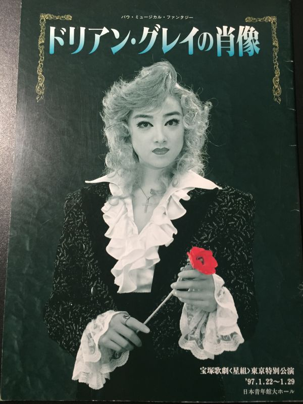 【即決】宝塚パンフレット 星組 ドリアン・グレイの肖像