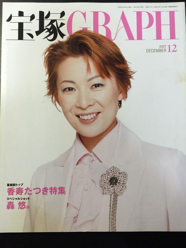 【即決】宝塚グラフ 2001/12 香寿たつき特集 轟悠