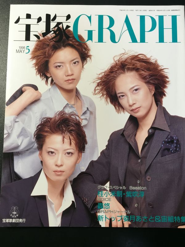 【即決】宝塚グラフ 1998/5 紫吹淳 轟悠