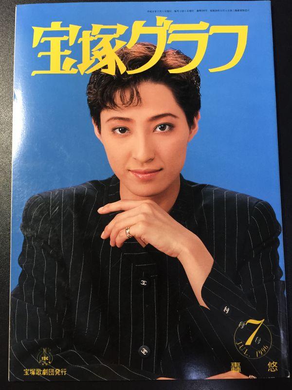 【即決】宝塚グラフ 1996/7 轟悠
