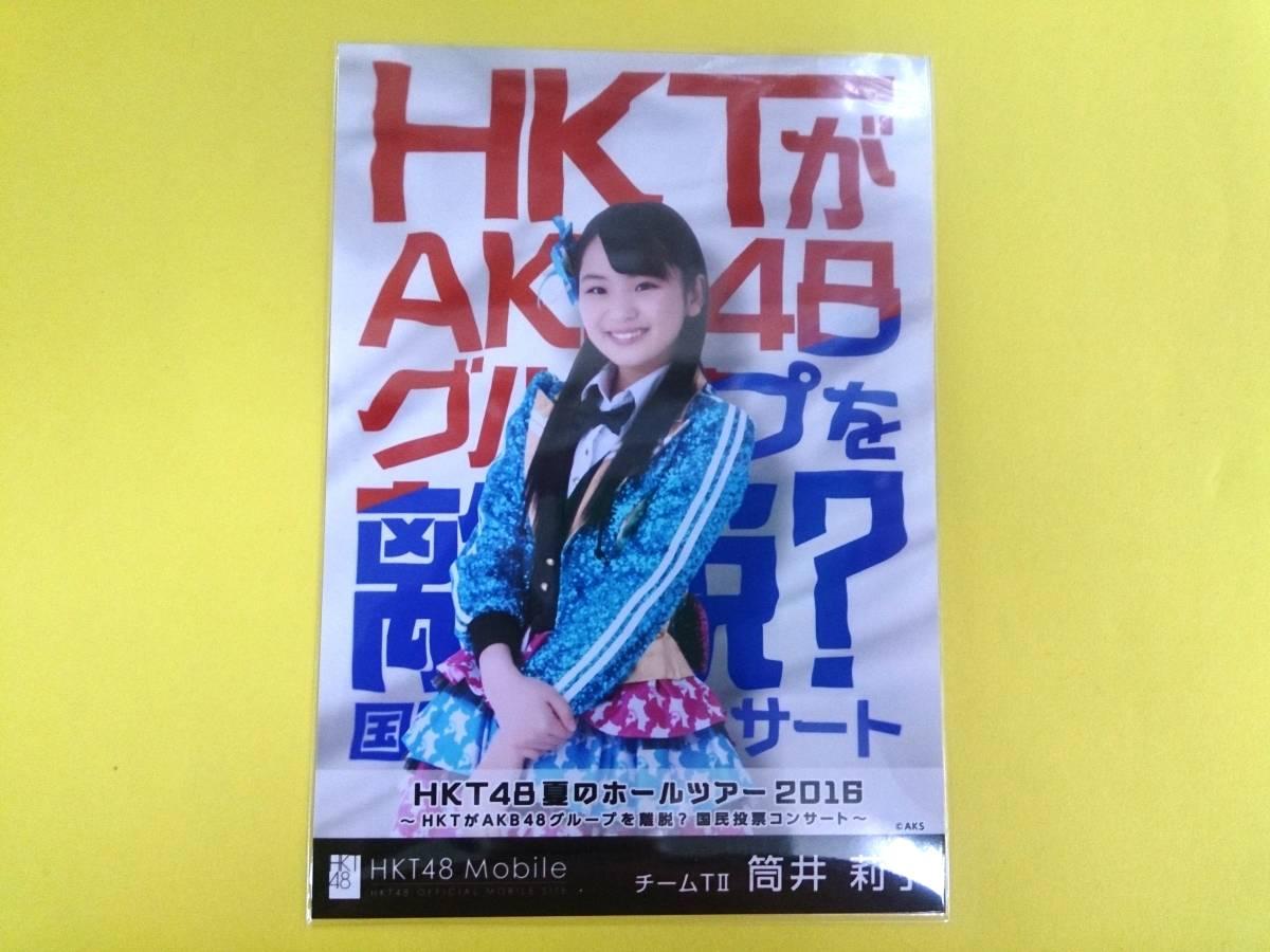 ヤフオク Hkt48筒井莉子 Hkt48 Mobile壁紙特典生写真 夏
