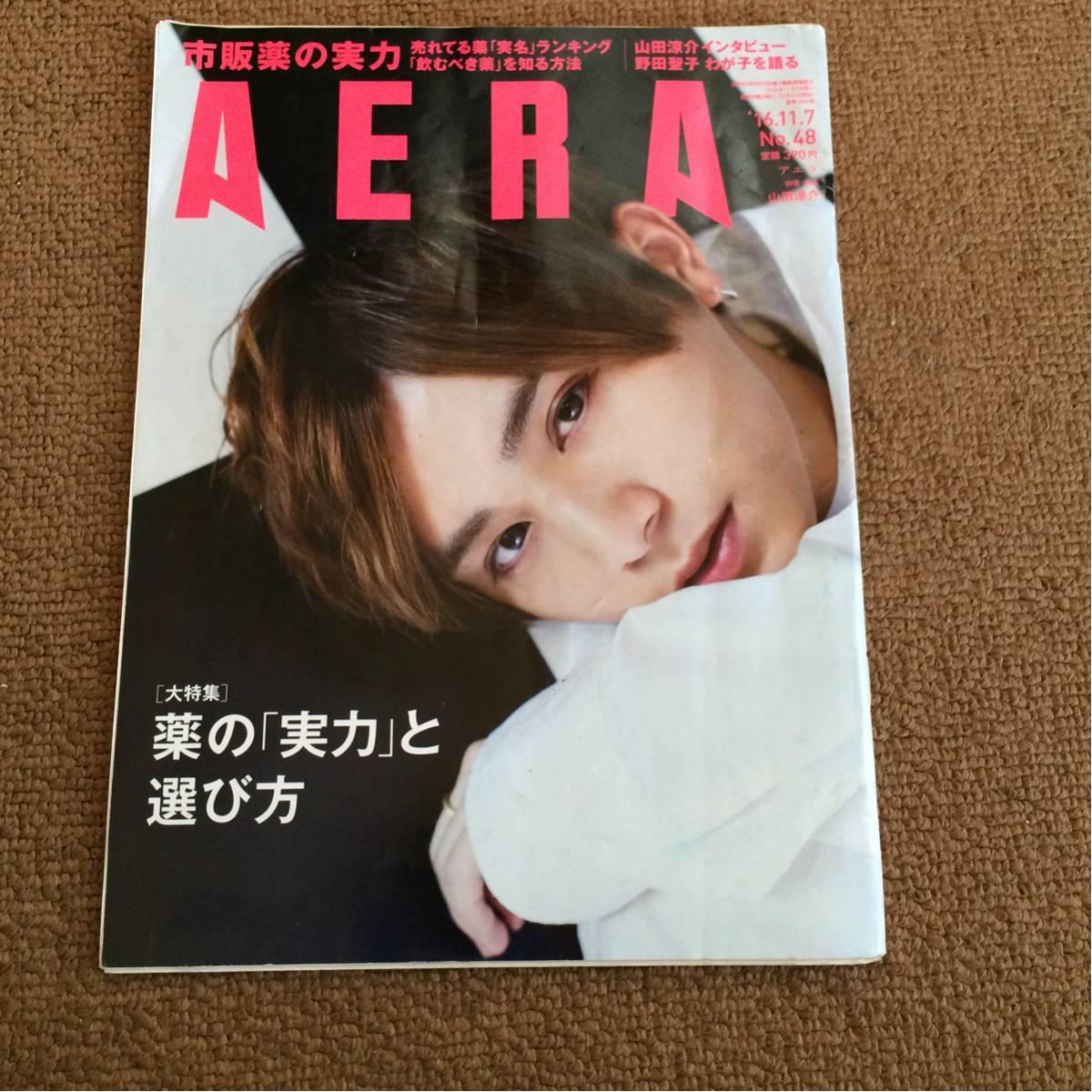 除籍図書 AERA2016.11.7 山田涼介インタビュー