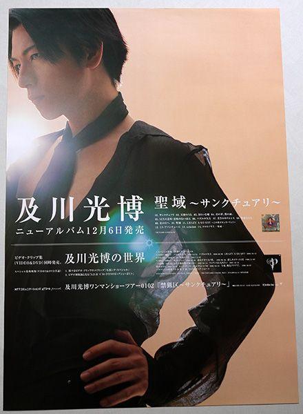 <ポスター>及川光博「聖域~サンクチュアリ~」2001年 ★非売品