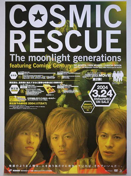<ポスター>V6 カミセン「COSMIC RESCUE」2004年 販促用ポスター 森田剛、三宅健、岡田准一 ★非売品
