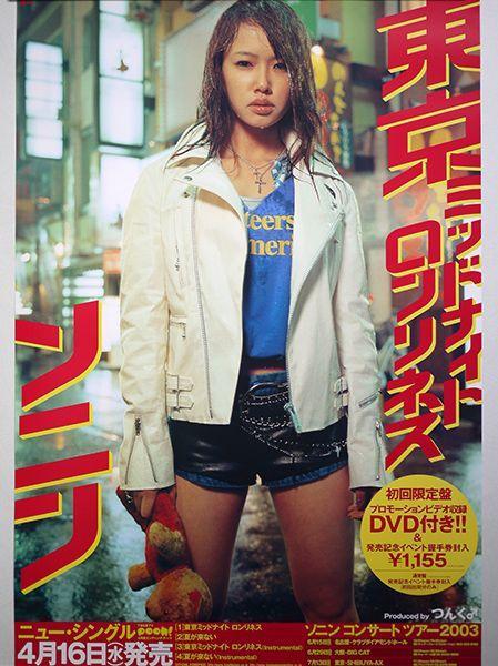 <ポスター>ソニン「東京ミッドナイトロンリネス」2003年非売品