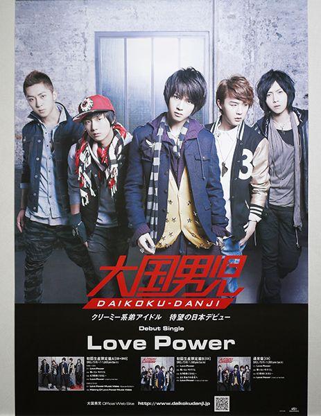 <ポスター>大国男児「Love Power」デビュー曲告知 ★非売品