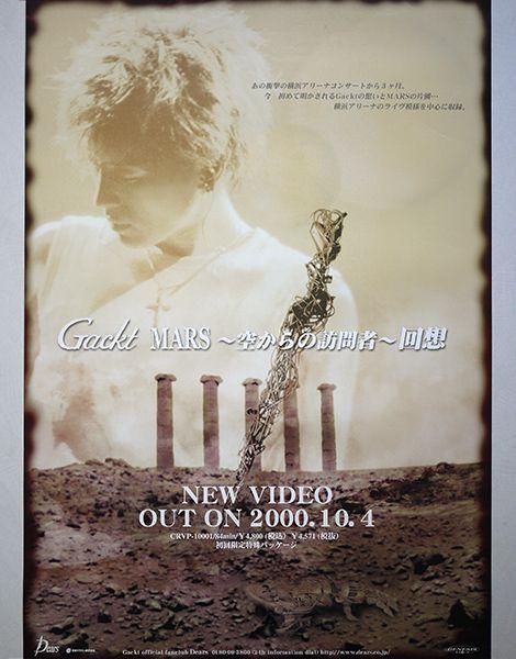 <ポスター>Gackt「MARS~空からの訪問者~回想」ガクト 2000年 非売品