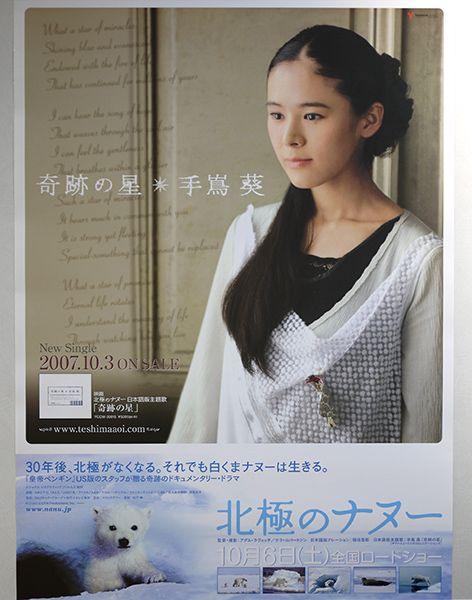 <ポスター>手嶌葵「奇跡の星」2007年 てしまあおい ★非売品