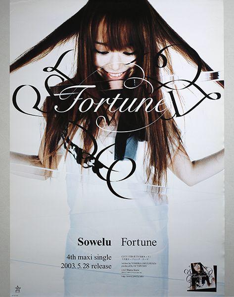 <ポスター>Sowelu「Fortune」2003年 ソエル ★非売品