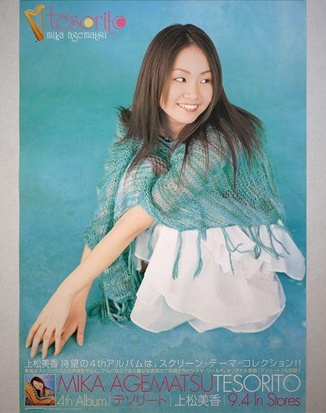 <ポスター>上松美香「TESORITO」テソリート 2002年 ★非売品