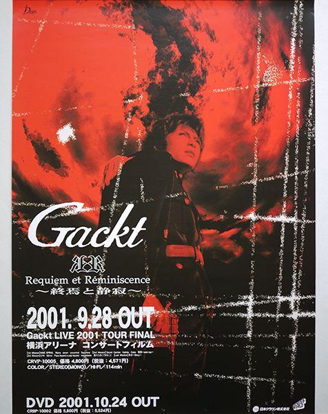 <ポスター>Gackt「~終焉と静寂~」ガクト 2001年 ★非売品