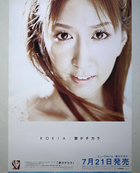 <ポスター>KOKIA「歌がチカラ」2004年 ★非売品