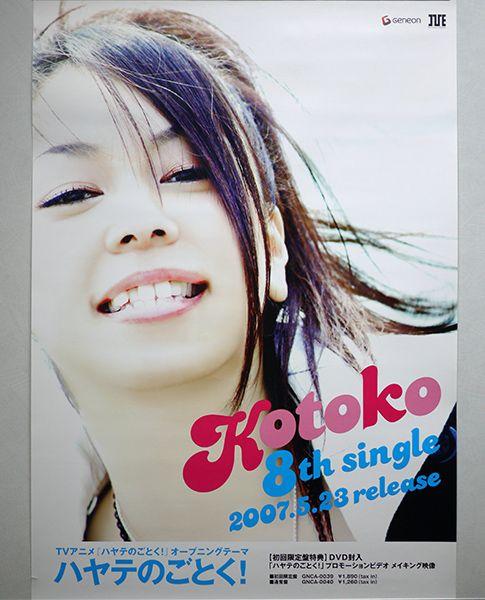 <ポスター>KOTOKO「ハヤテのごとく!」2007年 ★非売品