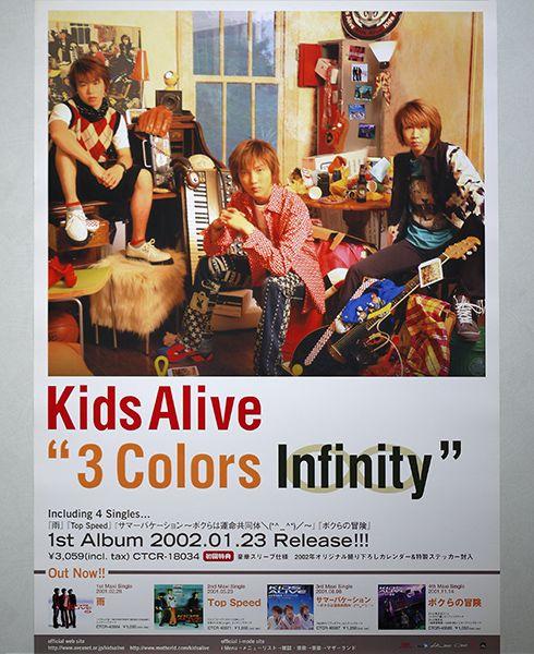 <ポスター>Kids Alive「3 Colors Infinity」キッズ アライブ ★非売品