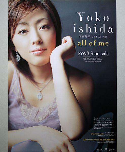 <ポスター>石田燿子「all of me」2005年 ★非売品