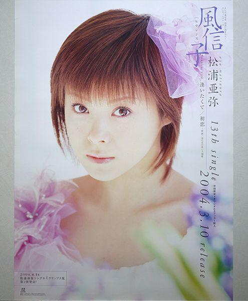 <ポスター>松浦亜弥「風信子(ヒヤシンス)」2004年 ★非売品