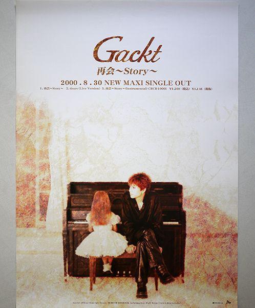 <ポスター>Gackt「再会~Story」2000年 ガクト ★非売品